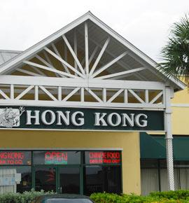 Hong Kong Restaurant Key West